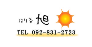 福岡で頭皮鍼を行う鍼灸院 はり灸旭